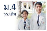 ประกาศรายชื่อนักเรียนชั้นมัธยมศึกษาปีที่ 4 ปีการศึกษา 2561 (ม.3 เดิมจาก บรร.)